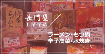 ラーメン・もつ鍋辛子高菜・水炊き